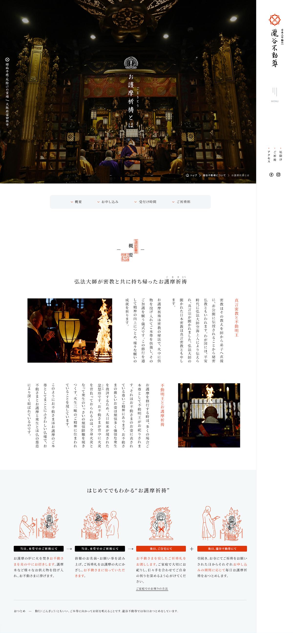 02-02_お護摩祈祷とは_PC.jpg